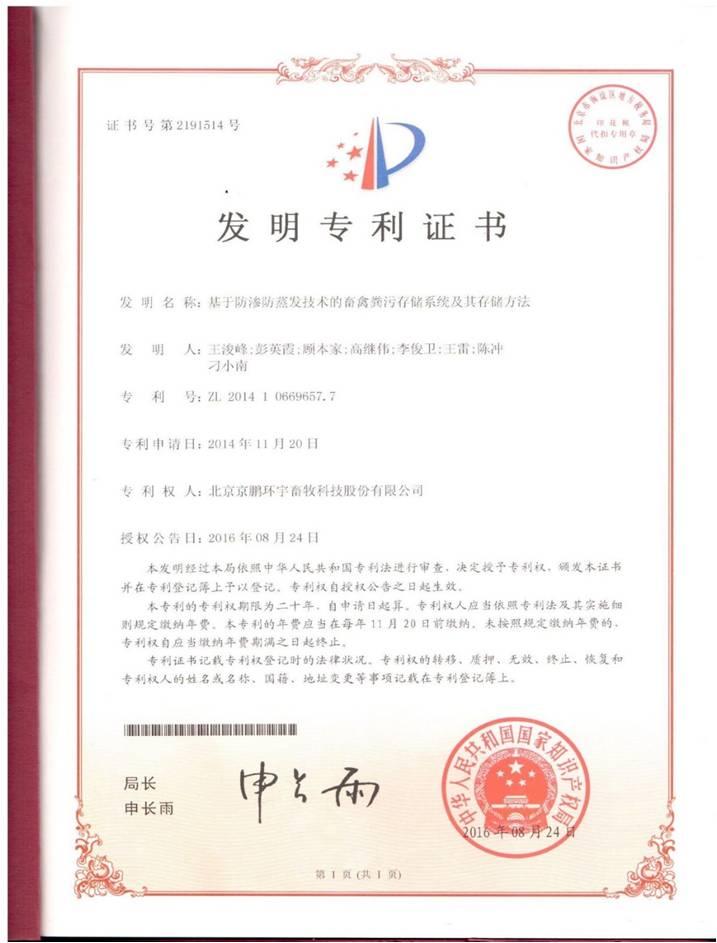 6-发明专利证书.jpg