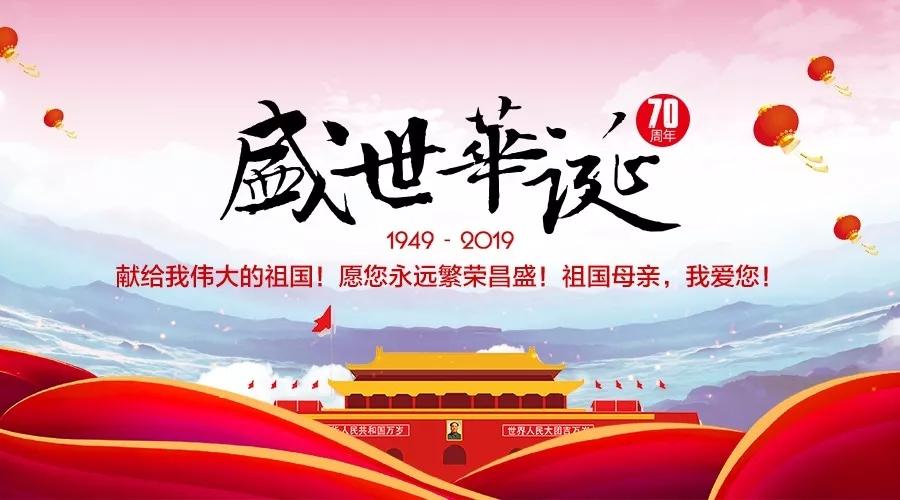 app下载千赢手机app下载畜牧举行庆祝新中国成立70周年活动